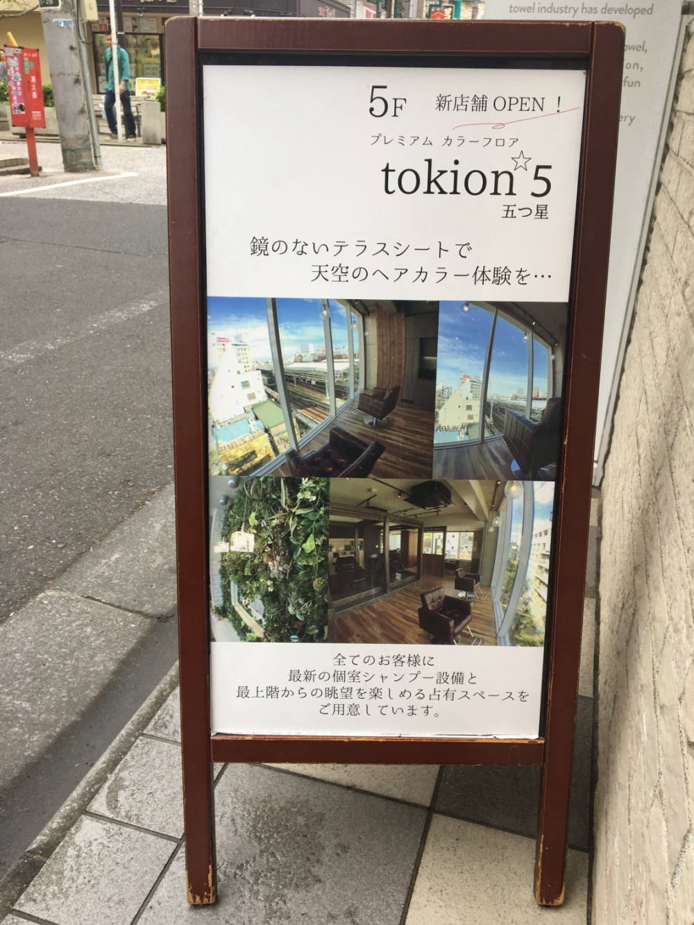 TOKION ☆5(トキオン五つ星)