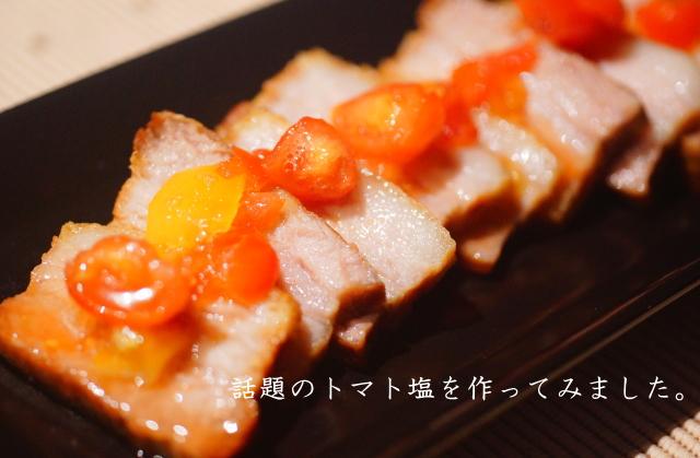 トマト塩 使い方