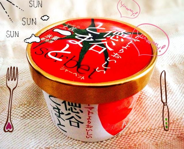 徳谷トマト アイス
