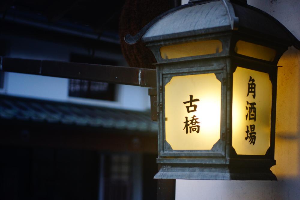 古橋酒造(株)