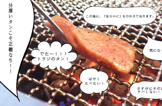 おいしいタン 焼肉