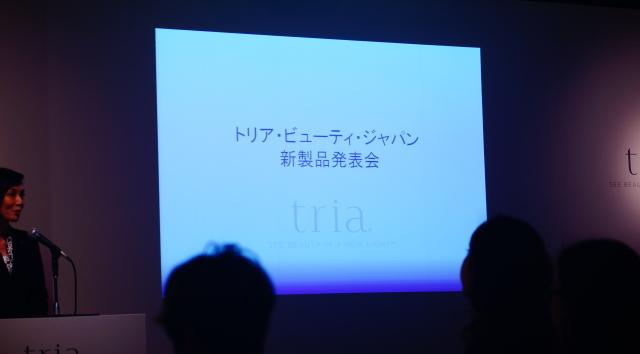 トリアビューティジャパン 新製品発表会