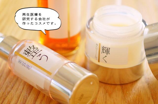皮膚再生コスメ 整う化粧品