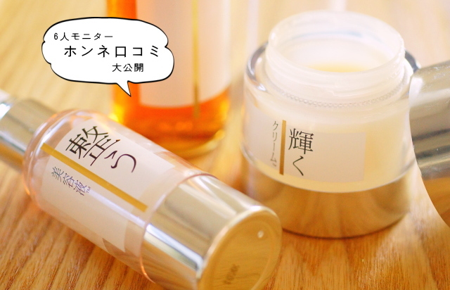 サイエンサイト 整う化粧品 口コミ