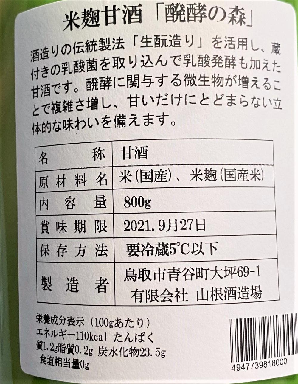 「米麹甘酒 発酵の森」 有限会社山根酒造場 原材料名