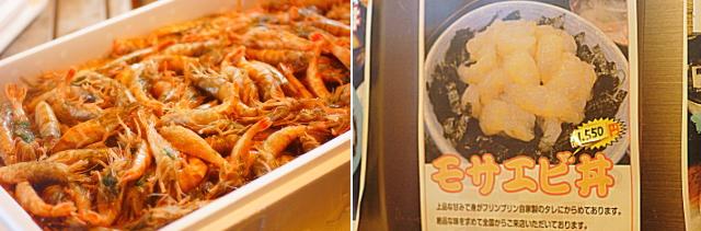 魚料理海 モサエビ丼