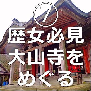 大山寺 精進料理