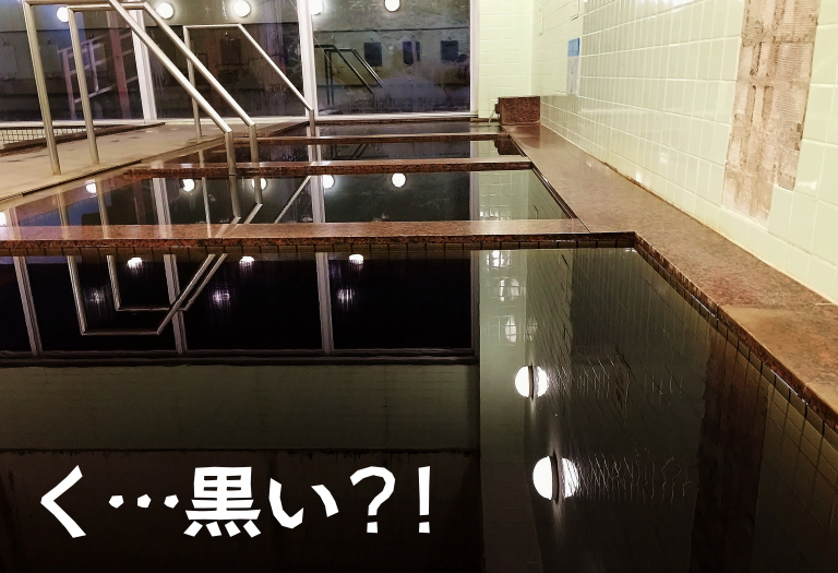 日本一黒い温泉 東北温泉