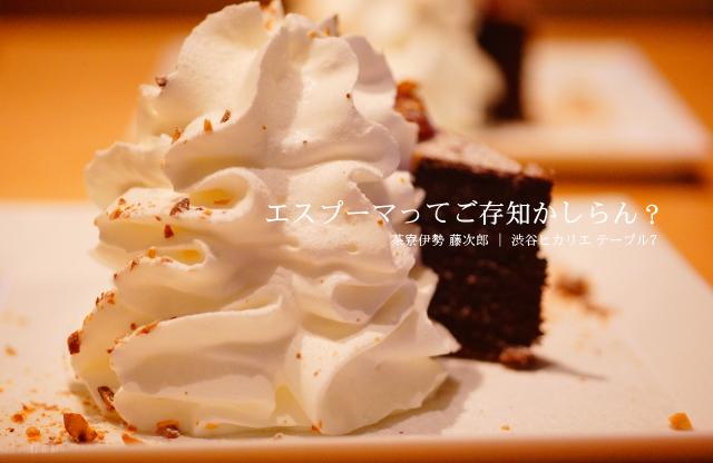 茶寮伊勢 藤次郎 スイーツ 口コミ ブログ