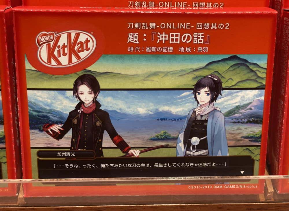 刀剣乱舞-ONLINE- 回想キットカット 其の2『沖田の話』