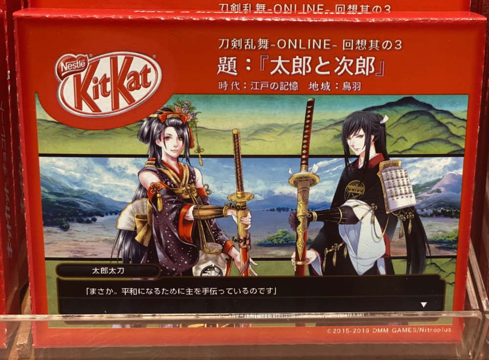 刀剣乱舞-ONLINE- 回想キットカット 其の3『太郎と次郎』