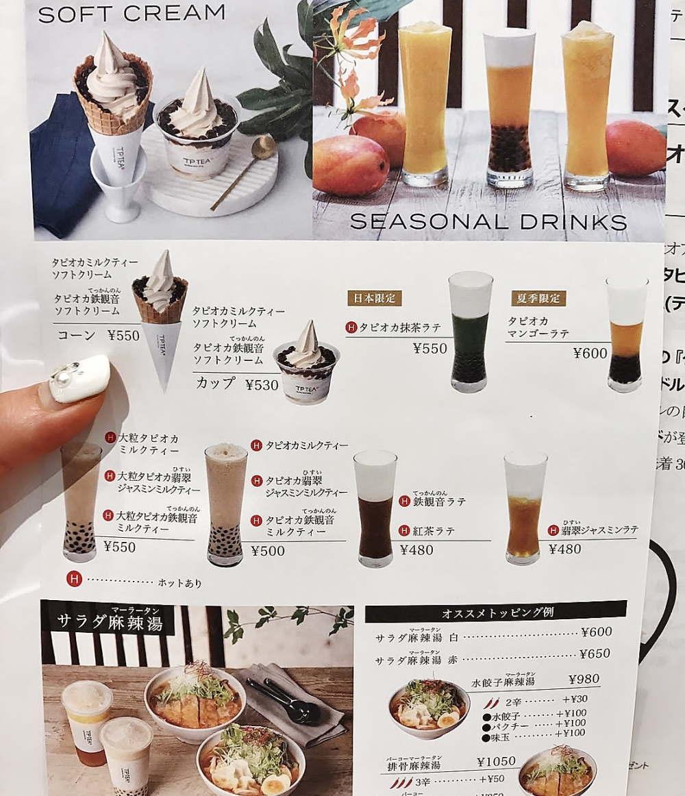 TP TEA(ティーピーティー)ニュウマン新宿店