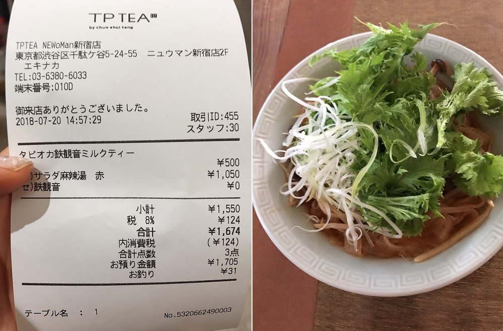 TP TEA 麻辣湯