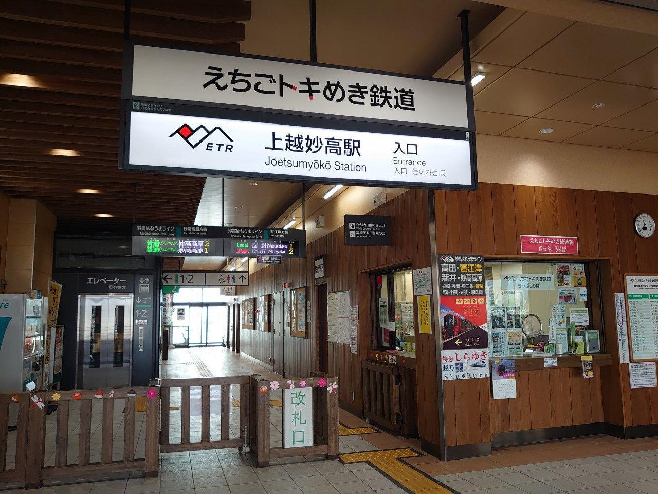 えちごトキめき鉄道 上越妙高駅