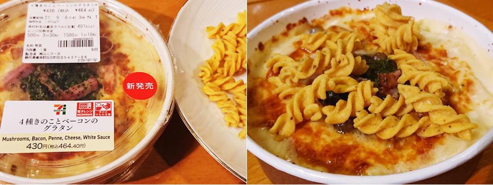食べ方いろいろトルティーヤチップス アレンジレシピ