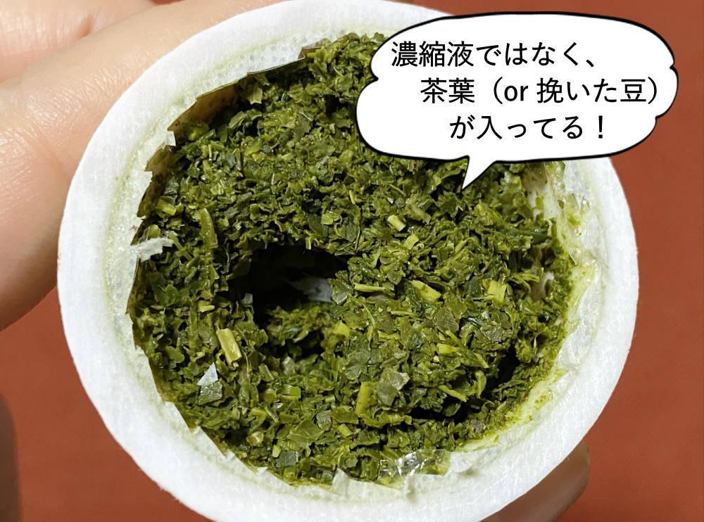 ドリップコーヒーシステム 緑茶