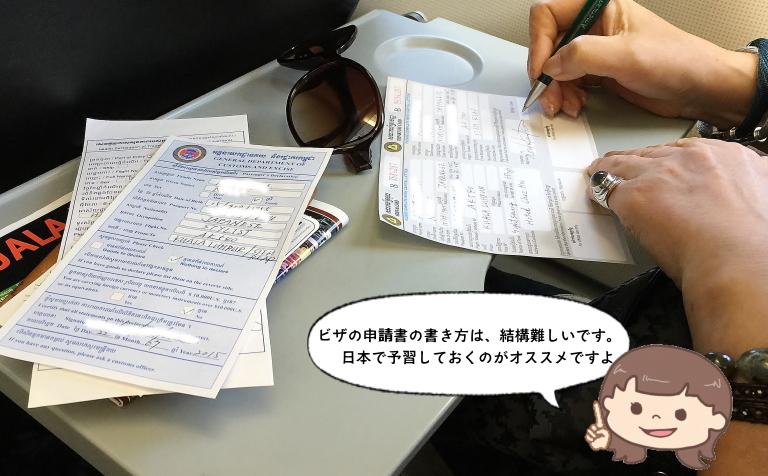 カンボジアVISA申請書 書き方