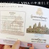 カンボジア VISA 申請 取得方法