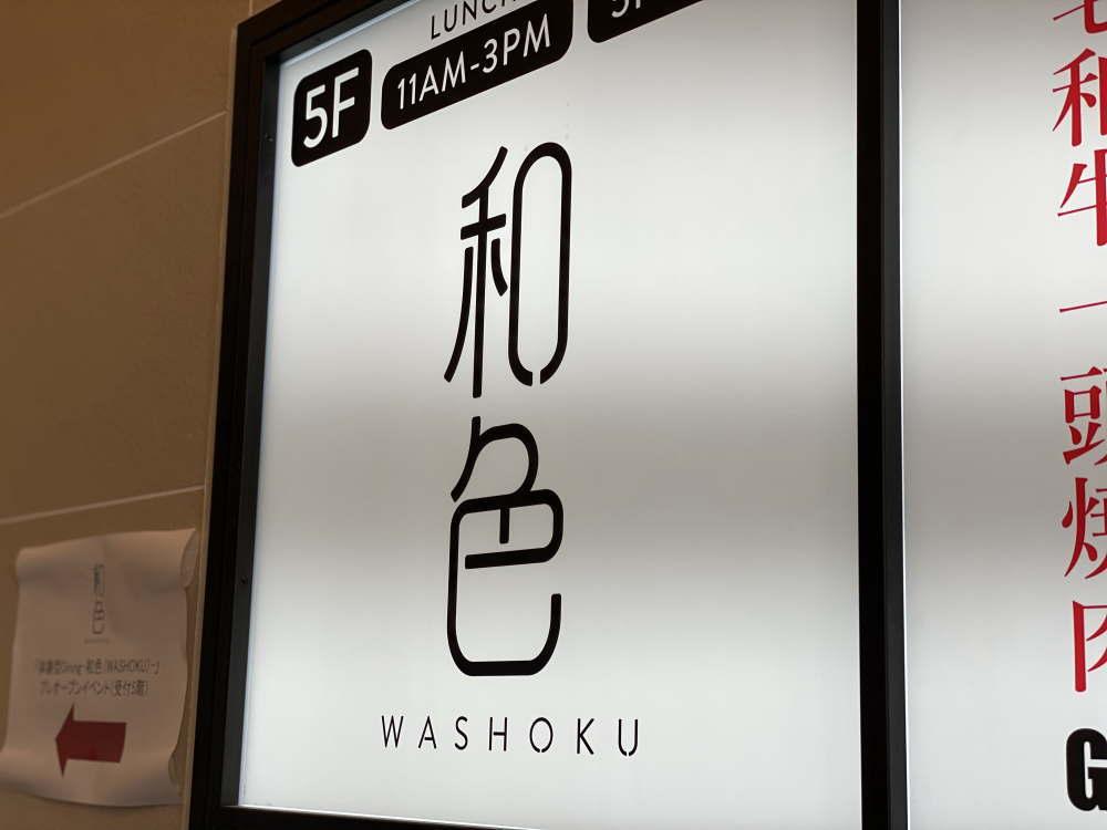 体験型Dining 和色–WASHOKU– 看板