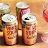 サントリーワインサワー350ml缶(辛口ロゼ)