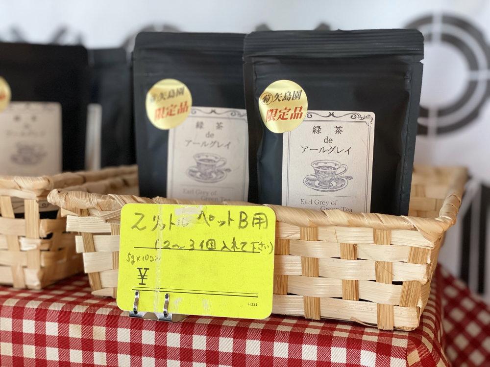 緑茶 de アールグレイ