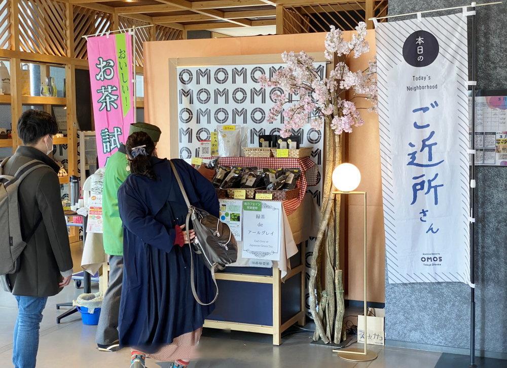 OMO5 ご近所さん 矢島園