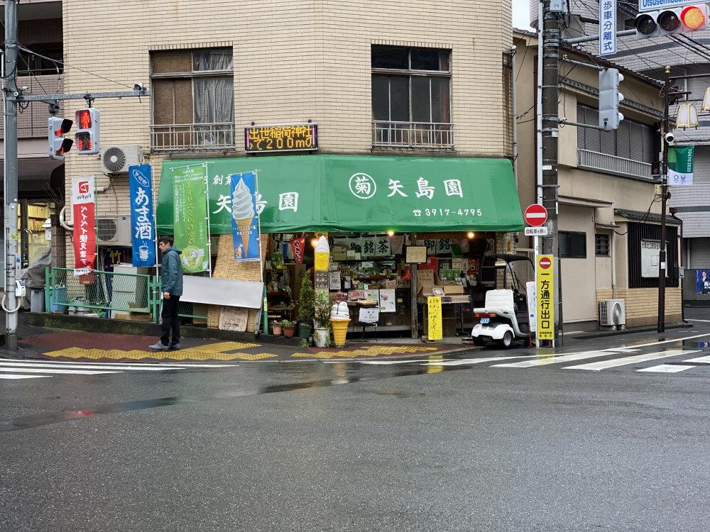 マルキク矢島園