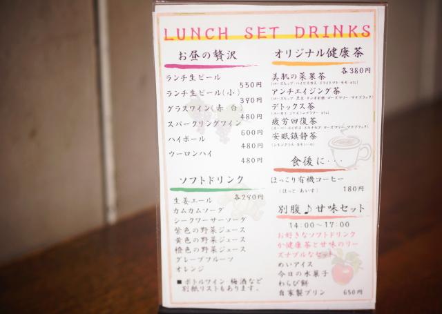 美味しい野菜のレストラン 品川 五反田