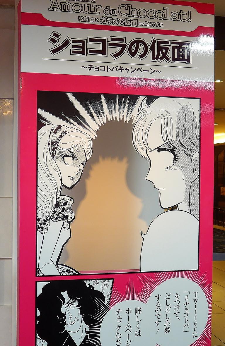 ショコラの仮面 ガラスの仮面 高島屋 コラボ