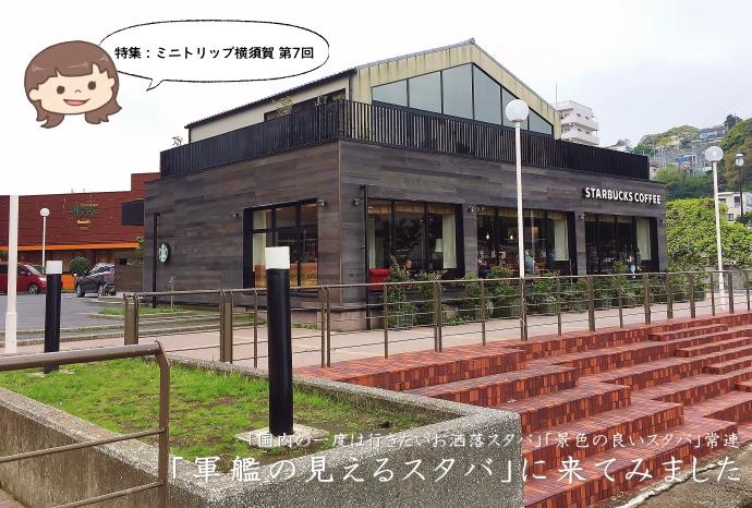 ショッパーズプラザ横須賀シーサイドビレッジ店