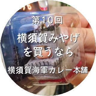 横須賀みやげ 横須賀海軍カレー本舗