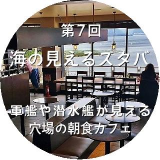 横須賀 スタバ