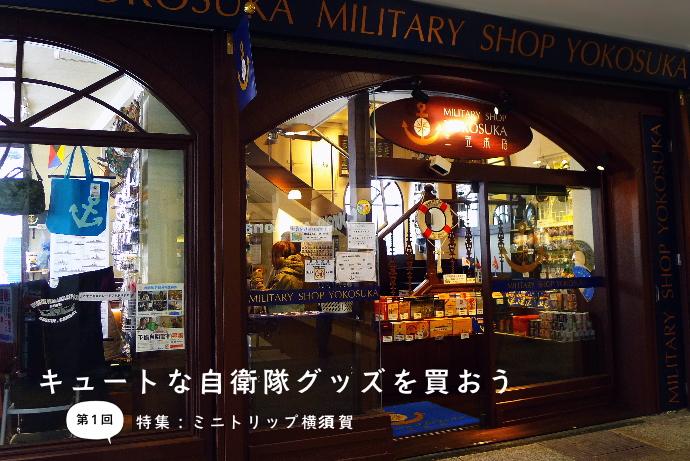 ミリタリーショップヨコスカ三笠本店