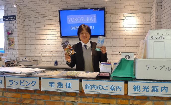 横須賀観光情報 よこすかポートマーケット