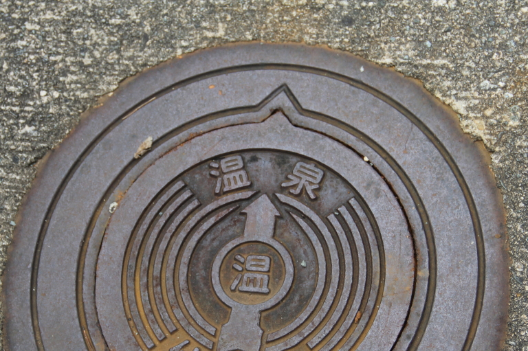 湯村温泉 仕切り栓 マンホール 蓋