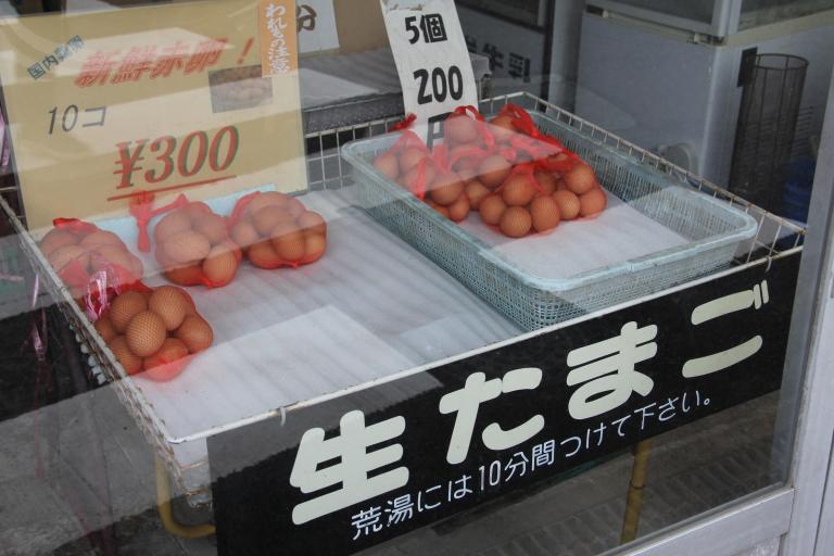 兵庫 温泉 生たまご 販売