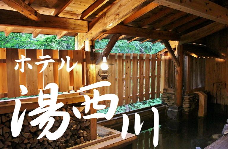 ホテル湯西川 ブログ 口コミ