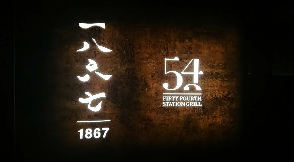 京都Mギャラリーのレストラン&BAR