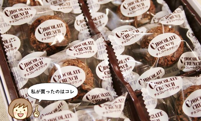 戦艦三笠 チョコレートクランチ