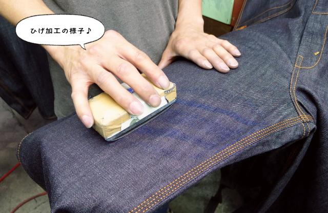 ジーンズ ひげ加工